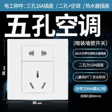 公牛16A五孔墙壁开go7插座面板um源三孔热水器大功率空调插座