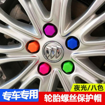 汽车轮毂螺丝保护帽轮胎改装饰盖螺母罩长安CS75 CX70逸动 悦翔V3