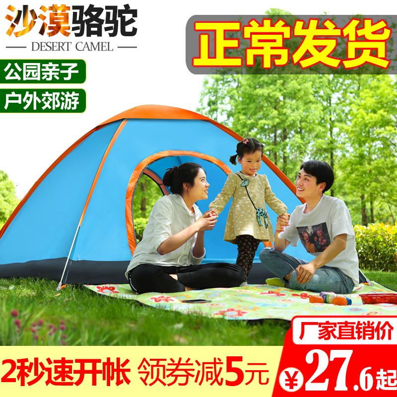 沙漠骆驼 全自动帐篷户外3-4人双人室内2人防雨露营野外野营账蓬
