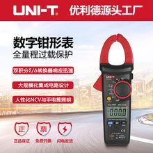 优利德UT213C真有效值数字钳dt13表40ch表高精度电工电流仪表