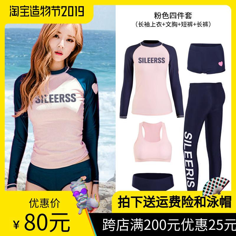 韩国潜水服女分体浮潜泳衣女保守显瘦长袖防晒速干冲浪服水母衣