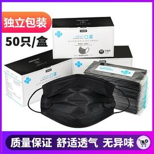 一次性口罩单独立包装男女黑色白防尘透气三层薄款夏天防晒50只装