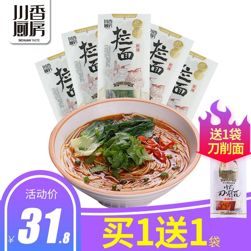 川香厨房兰州拉面汤料面条方便拉面速食水煮面带调料面挂面5袋装