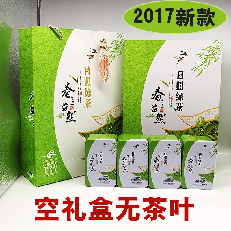 山东日照绿茶2017新款250g空礼盒半斤空盒茶叶礼盒包装送礼专用