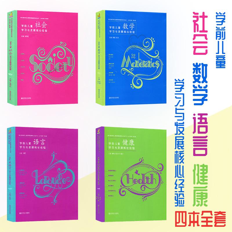包邮 全4册 学前儿童 社会 数学 语言 健康 学习与发展核心经验 核心经验与幼儿教师的领域教学知识丛书 幼儿教师教育指导用书