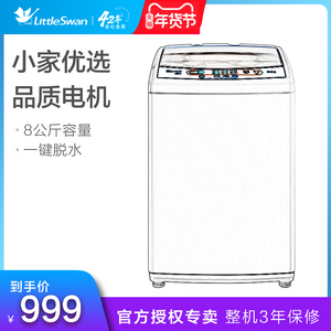 Little Swan washing machine 8 kg KG automatic large capacity pulsator washing machine smart home everyone electric