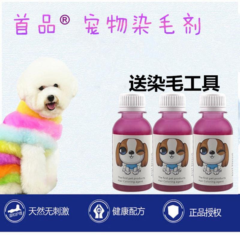 宠物 专用 染色剂 动物 狗狗 染发剂 漂白 永久 去污粉