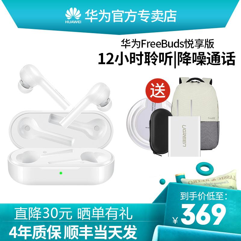 【4年质保】华为FreeBuds悦享版蓝牙真无线耳机运动双耳入耳式3