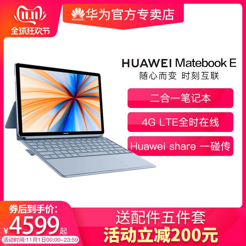 华为 MateBook E 2019款轻薄便携商务办公二合一平板电脑触摸屏12英寸笔记本电脑