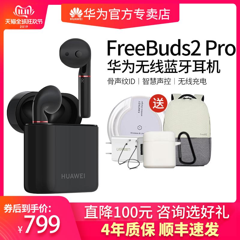 【咨询立减】华为FreeBuds2 pro无线耳机骨声纹入耳式蓝牙耳机3