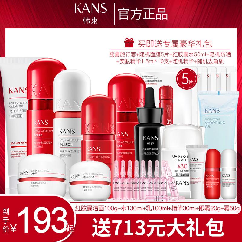韩束红胶囊巨补水套装水乳油皮痘肌护肤全套化妆品官方授权正品