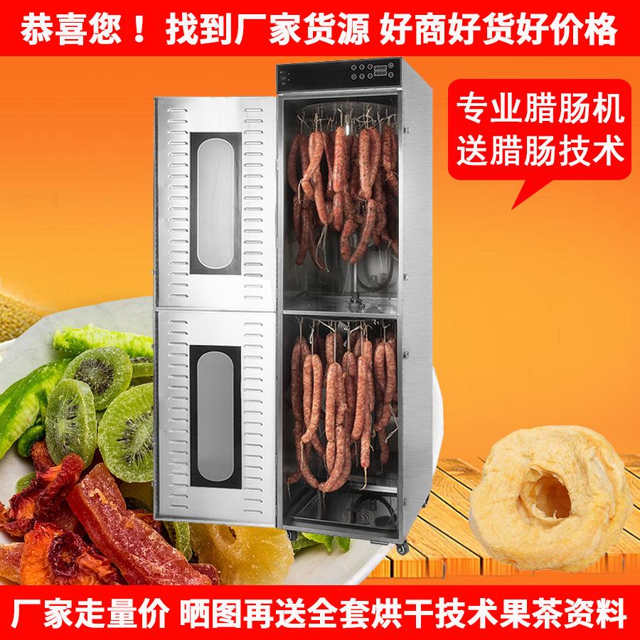 通康腊肠机干果机全自动商用不锈钢香肠旋转烘干机腊肉食品风干机