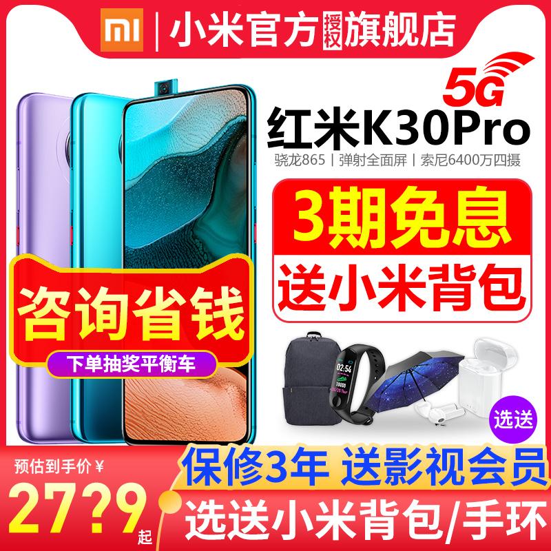 3期免息选送小米背包】红米K30Pro手机 Xiaomi/小米Redmi K30 Pro变焦版5G官方旗舰店小米手机10红米k30i10X