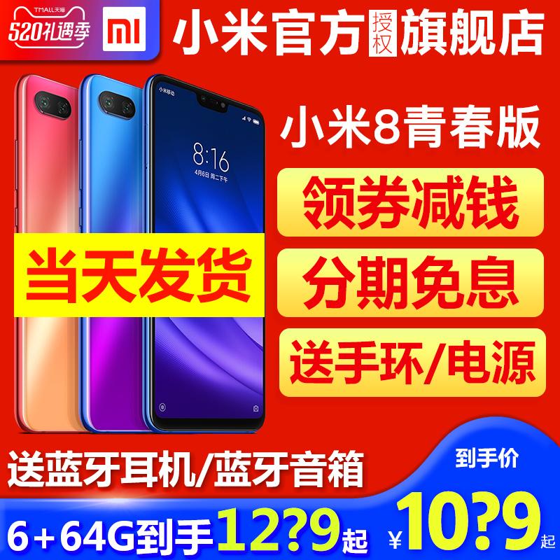 【64G领券低至10?9起】当天发+送手环 Xiaomi/小米8青春版手机小米官方旗舰店9se红米note7pro官网正品8seK20