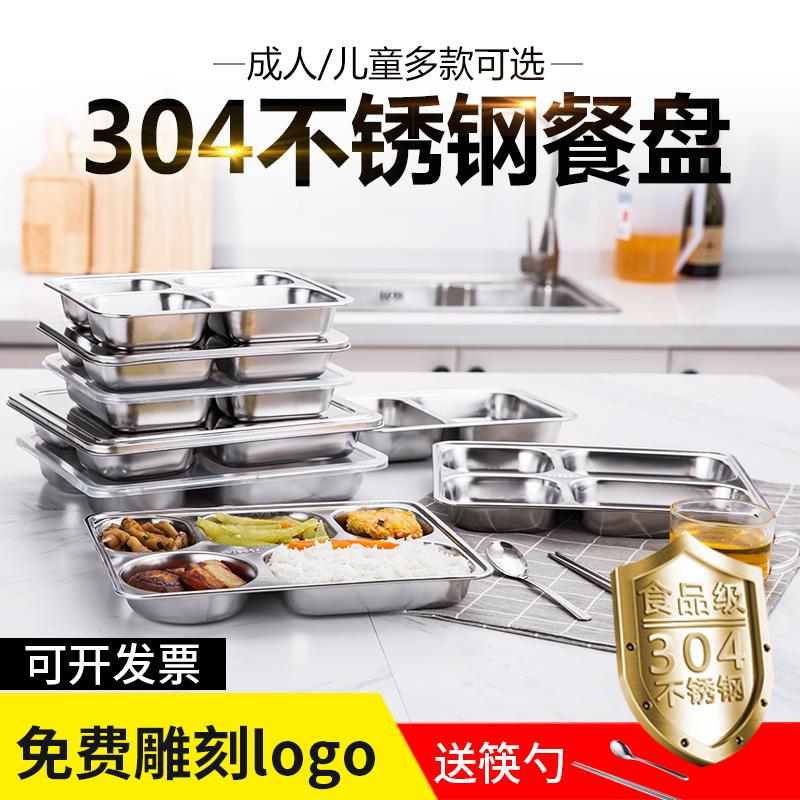 304不锈钢快餐盘方盘4格5格学生饭盒分格成人儿童幼儿园食堂餐盒
