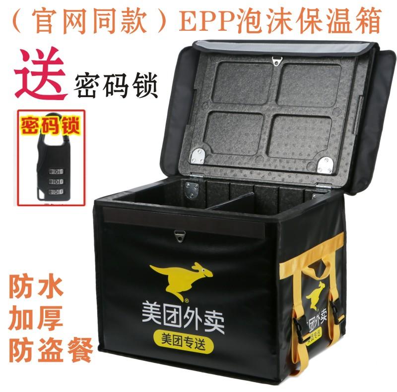美团外卖箱EPP泡沫保温箱送餐箱子大号车载骑手装备加锁专送加厚