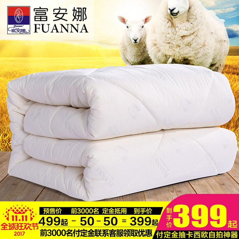 富安娜家纺澳洲羊毛被子被芯春秋被保暖加厚双人冬厚被【预售】