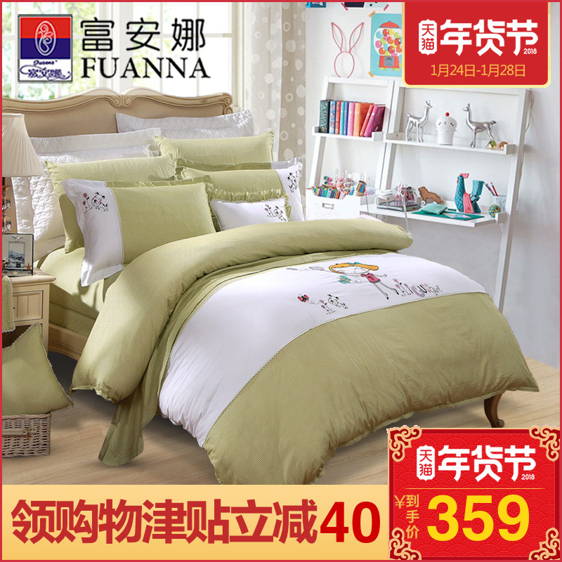 富安娜家纺儿童四件套纯棉4件被套床单双人1.8m被罩  多色可选