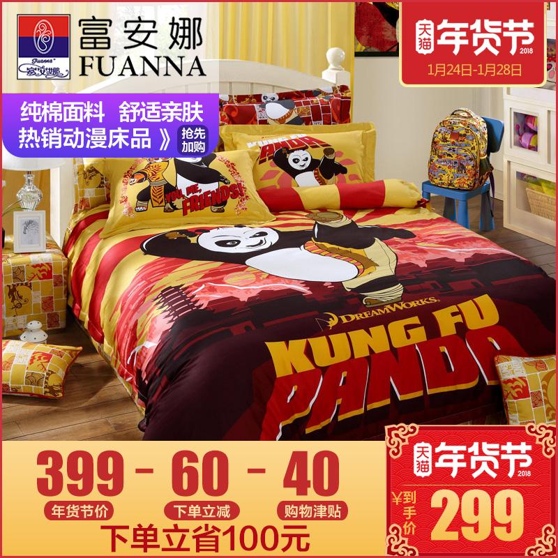 富安娜家纺功夫熊猫正版授权全棉卡通四件套纯棉女孩男孩儿童套件