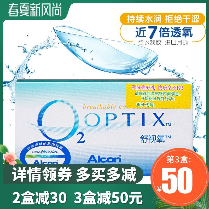 爱尔康视康舒视氧月抛6片硅水凝胶隐形近视眼镜盒官方正品WF