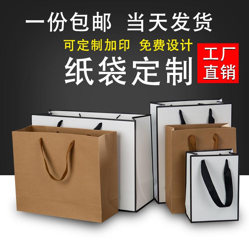 高档手提礼品袋子牛皮纸袋手提袋服装店时尚包装袋子定制印刷logo