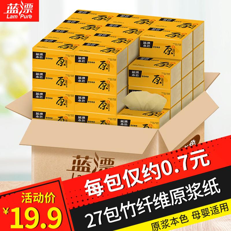 蓝漂抽纸27包本色纸巾卫生纸整箱批发小包餐巾纸家用便携实惠装
