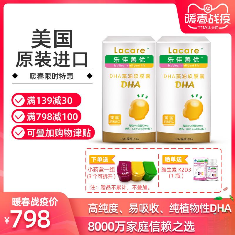 乐佳善优婴幼儿DHA海藻油软胶囊儿童美国原装进口60粒2盒装