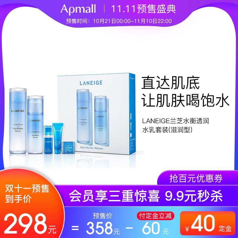 【10.21预售开抢】LANEIGE兰芝水衡透润水乳套装(滋润型)