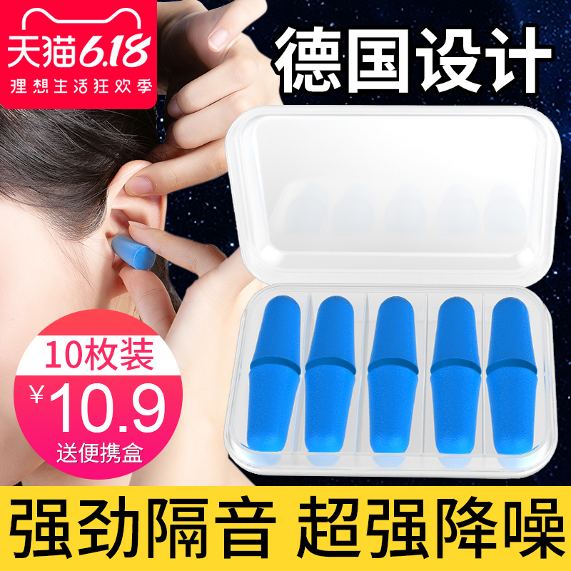 隔音耳塞超级防噪音睡觉专用睡眠神器降噪静音专业超强学生打呼噜