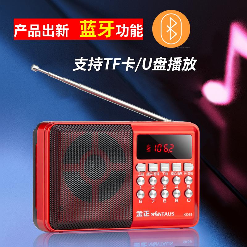 金正K69BT蓝牙收音机MP3老人小音响插卡音箱便携式户外播放器