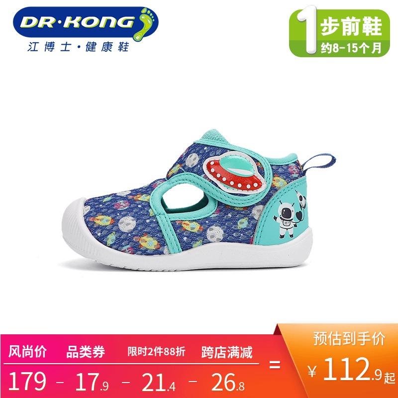 Dr.kong江博士男女宝宝鞋0~1岁婴儿鞋软底步前鞋春季健康儿童鞋