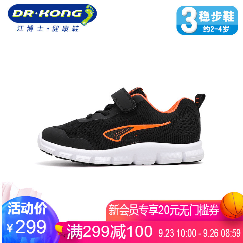 Dr.kong江博士童鞋儿童运动鞋男童鞋子春季休闲鞋中大童运动鞋