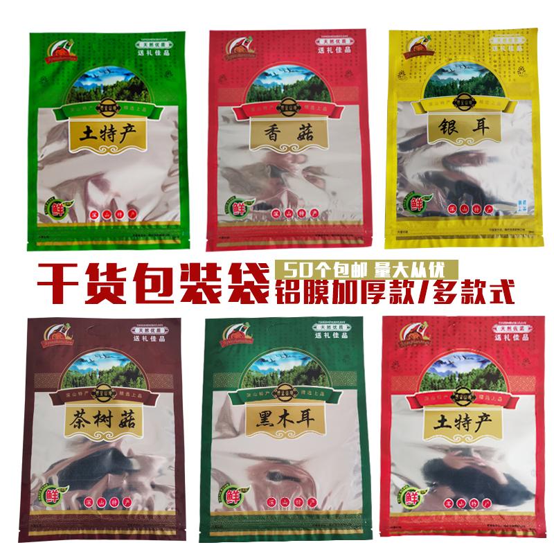 加厚香菇黑木耳土特产茶树菇包装袋150g250g500g干货袋子自封袋