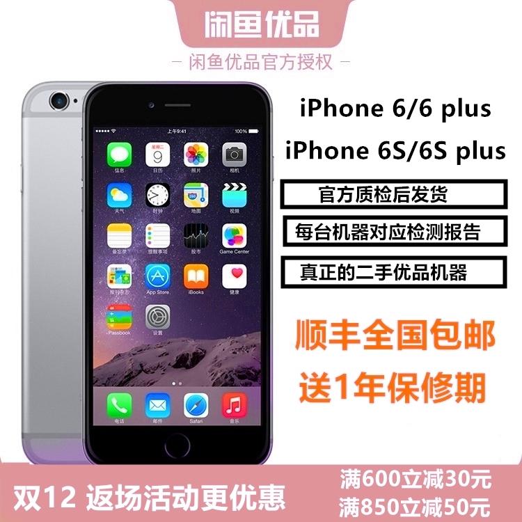 闲鱼优品二手iPhone6Splus 6sp6代全网通国行4G原装正品手机美版图片