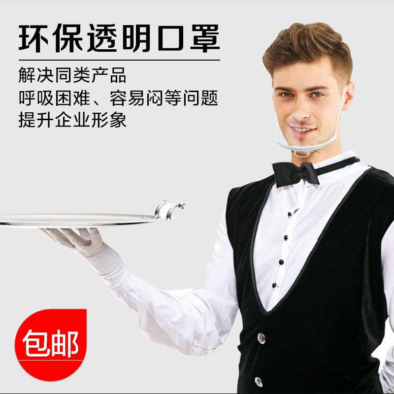 塑料透明口罩餐饮专用食品酒店厨房餐厅饭店防雾防唾沫微笑10只装