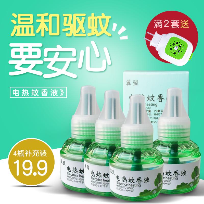 翼盟 电热蚊香液 家用电蚊香水驱蚊液体无香味型灭蚊水4瓶补充装