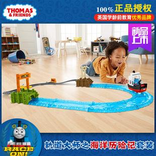 托马斯轨道大师系列之海洋历险记套装FJK49电动小火车头儿童玩具