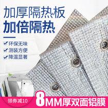 8mm陽光房玻璃隔熱膜定製加倍隔熱反光膜鋁箔遮陽板降溫卧室陽台