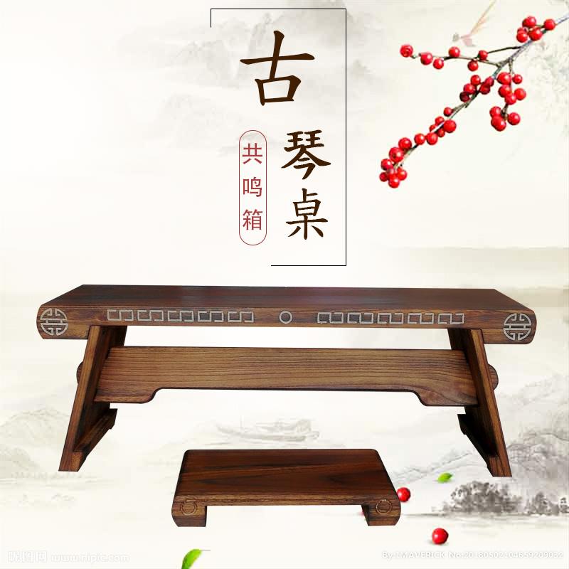 古琴桌凳矮便携式实木可拆卸禅意中式仿古共鸣箱古琴桌国学书法