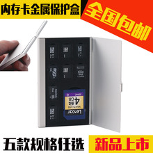 背包客金属内存2k4盒相机S55TF卡SIM电话卡整理收纳保护盒