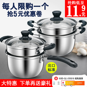 Stainless steel milk pot baby soup pot thickened small steamer double bottom non-stick milk small pot noodle pot induction cooker pot