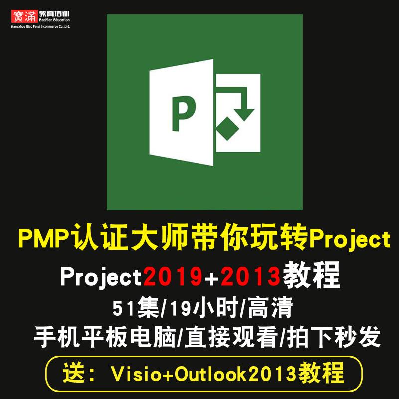 project视频教程 2019入门PMP项目管理07/2010/2013/2016在线课程