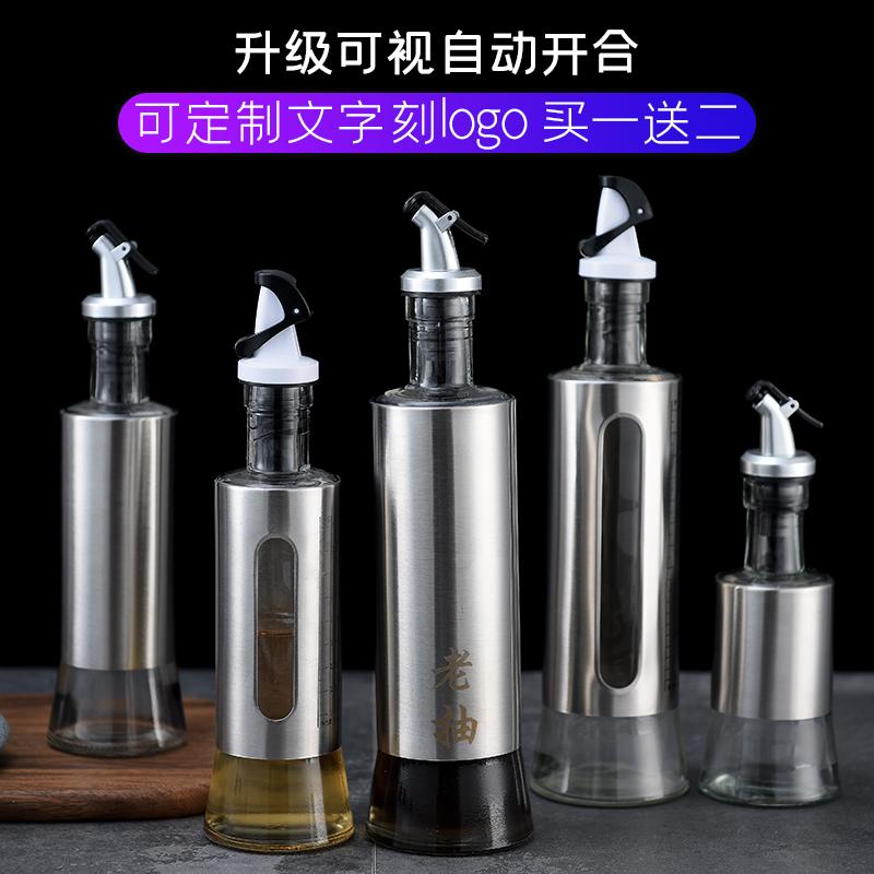 玻璃油瓶不锈钢油壶防漏餐厅调味罐酱油瓶家用醋壶创意油罐小油壶
