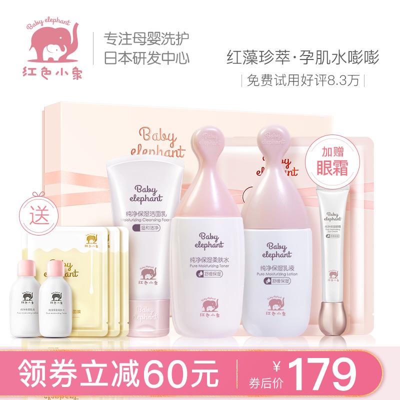 红色小象孕妇护肤品套装纯补水保湿怀孕期专用天然化妆品套装正品优惠券