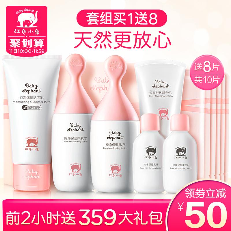 红色小象孕妇护肤品套装 纯补水保湿哺乳孕期专用天然化妆品套装