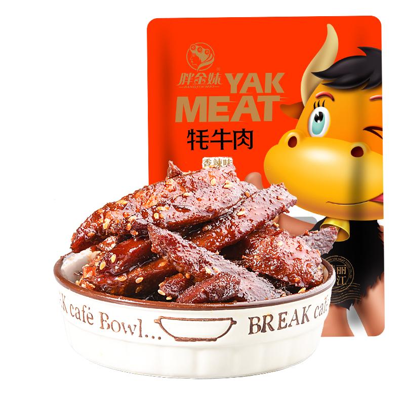 正宗牦牛肉即食冷吃五香牛肉条零食熟食真空香辣袋装