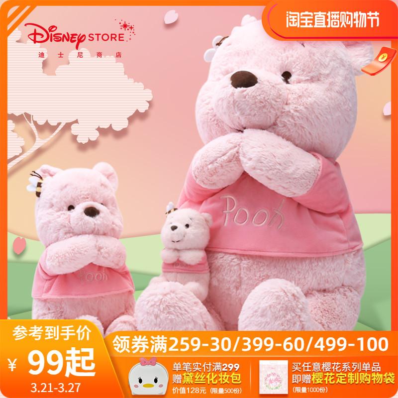 迪士尼商店 樱花系列小熊维尼玩偶公仔大中小号钥匙扣毛绒玩具