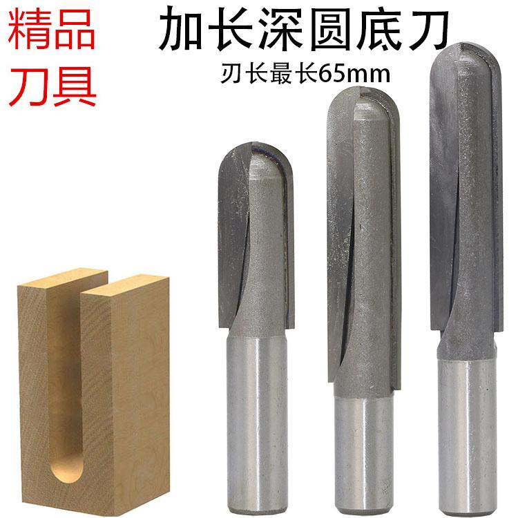 雕刻机用加长圆底刀加长深圆底刀 铣锁孔刀电木铣专用圆底刀