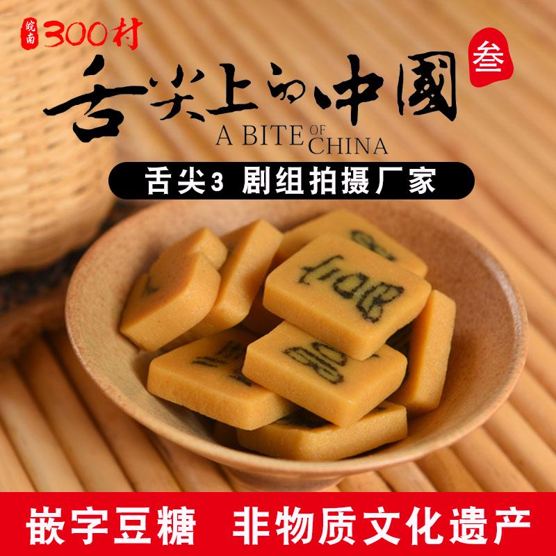舌尖上的中国3字豆糖黄山祁门特产小吃手工制作徽州咬文嚼字糕点