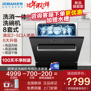 Boss Dishwasher 773X Automatic Household Decontamination All-in-one Home Appliances 8 Sets Large Capacity Embedded New Products